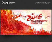 水彩2016猴年元旦春节年会背景展板
