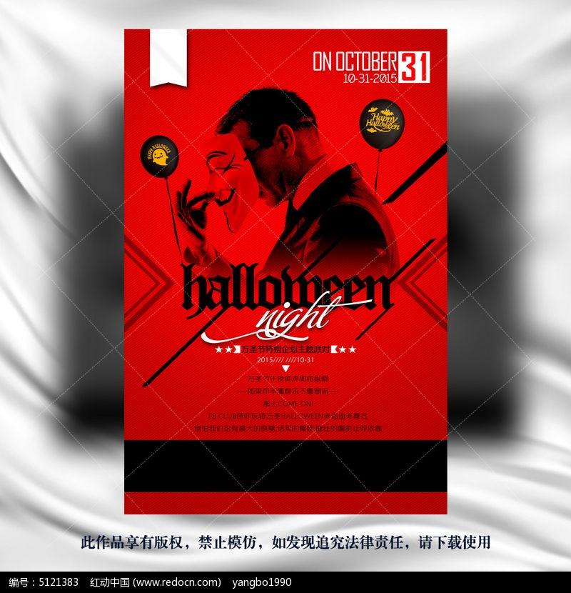 halloween海报pop