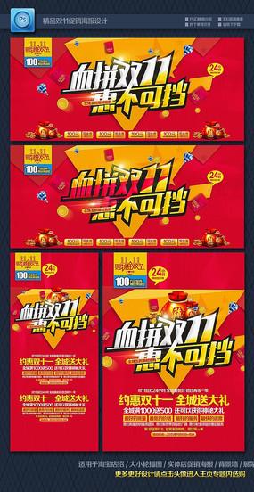 血拼双11淘宝海报