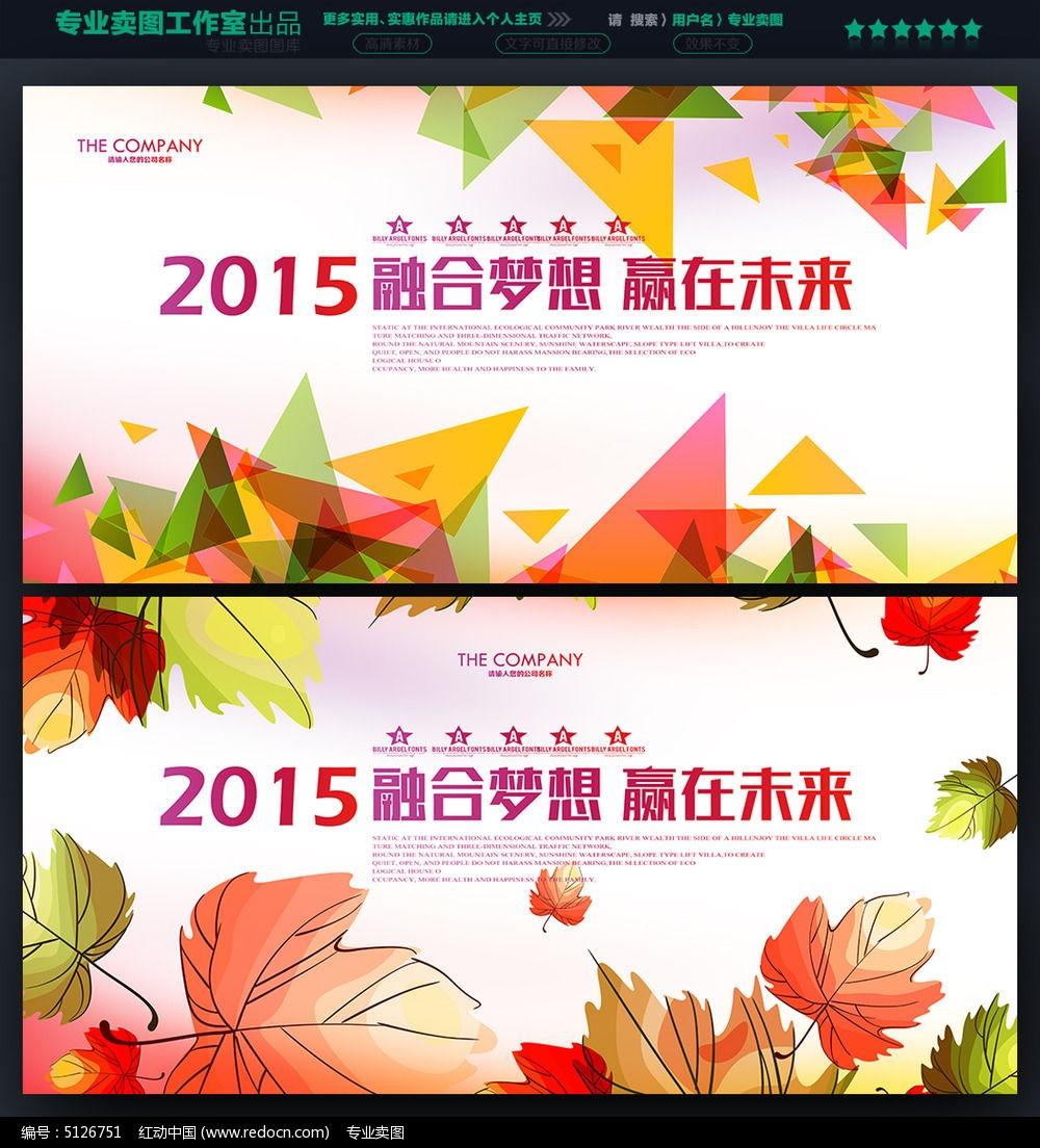 叶子时尚背景板设计psd素材下载_展板背景图设计图片