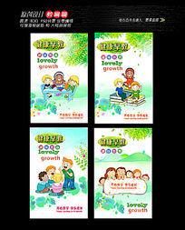 幼儿园宣传海报设计图片