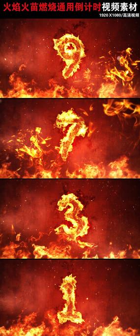 震撼火焰火苗燃烧通用倒计时视频素材