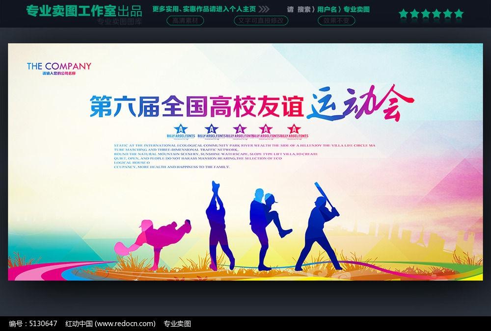 中国梦体育运动背景板设计_企业/学校/党建展