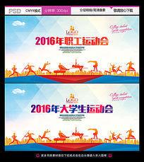 2016年职工运动会宣传广告
