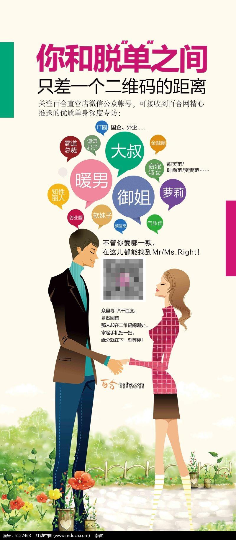原创设计稿 海报设计/宣传单/广告牌 x展架|易拉宝背景 百合网相亲