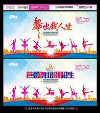 芭蕾舞培训班招生宣传广告背景
