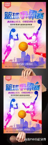 炫彩足球运动海报设计PSD素材下载 海报设计图片 编号6570821