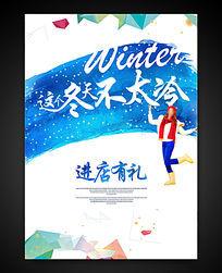 创意冬季服装促销海报设计