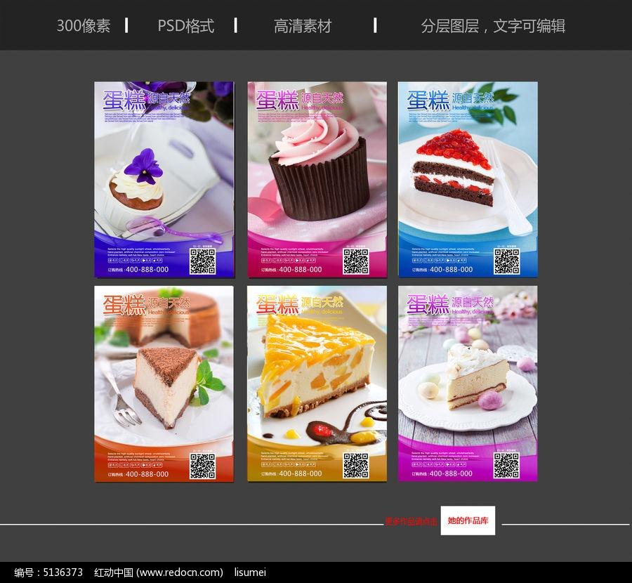 蛋糕甜点海报设计图片