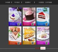 蛋糕甜点海报设计