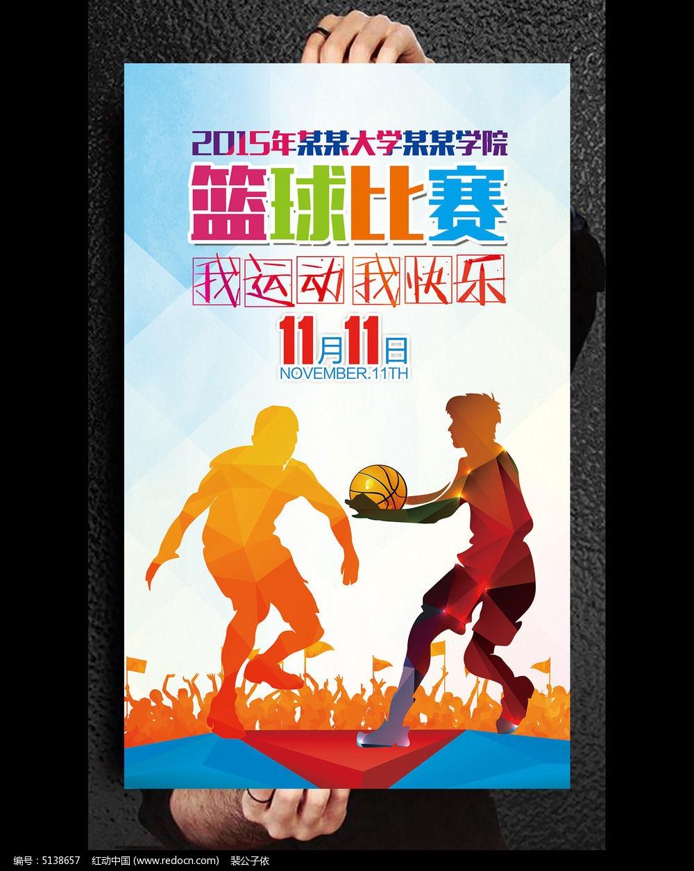 大学生篮球比赛海报设计