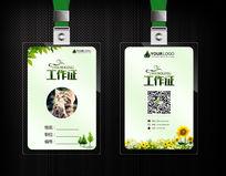 低碳节能环保行业工作证设计模板下载