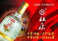 杜康白酒宣传广告PSD素材