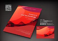 红色彩块商务封面