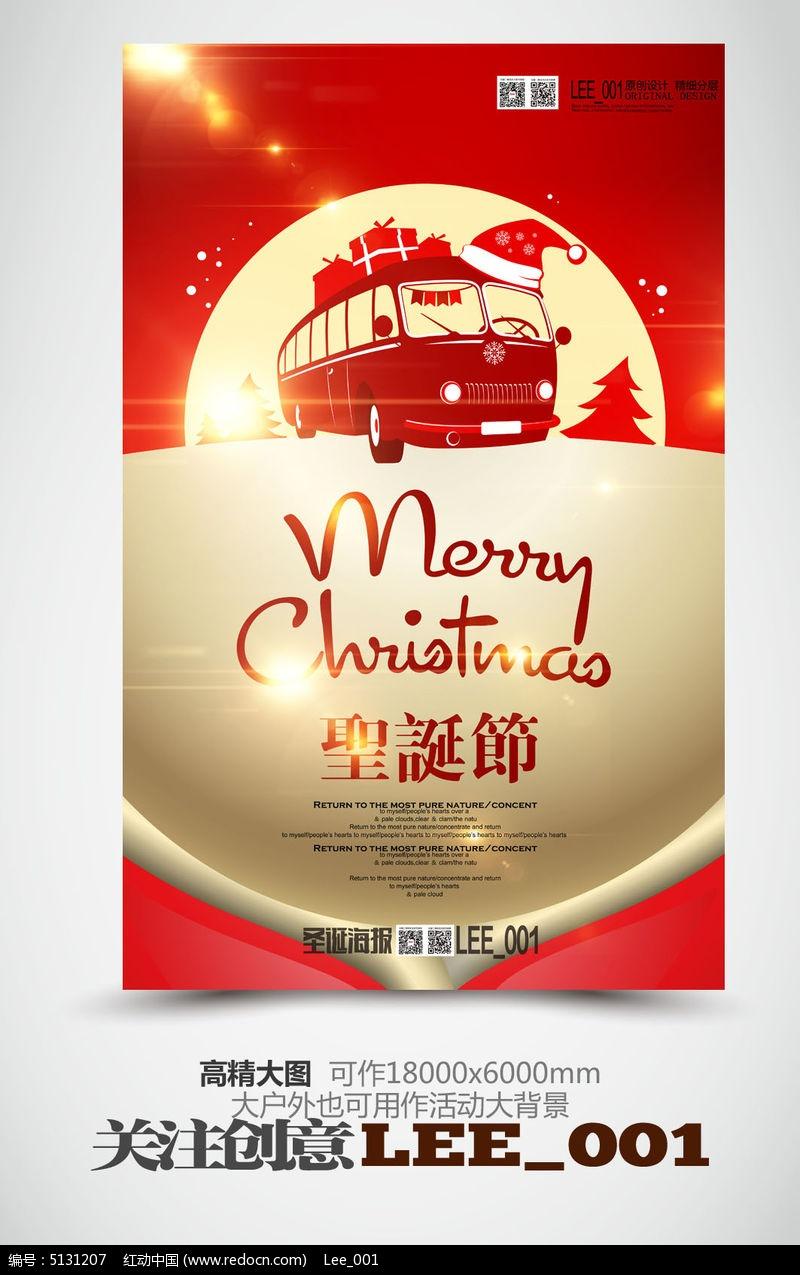 红色创意圣诞节促销海报模版图片