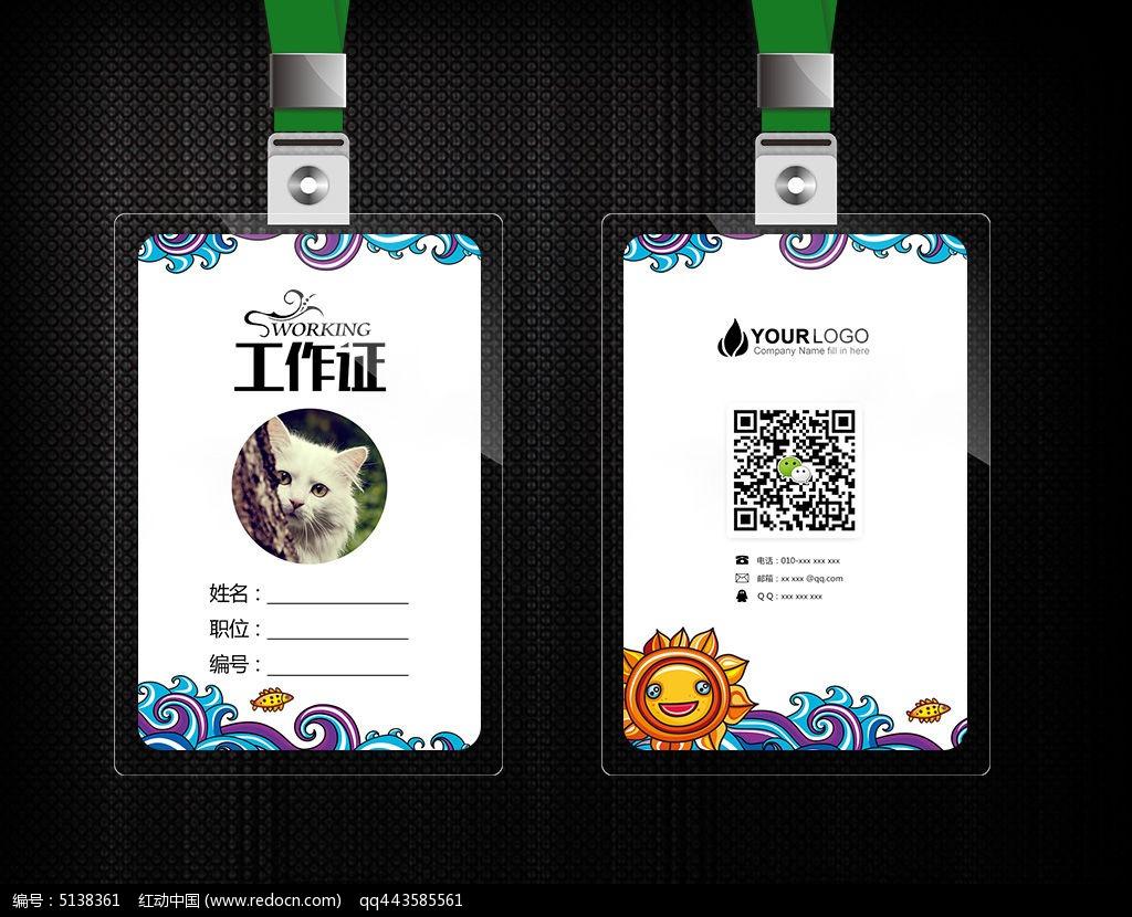 花纹高档工作证模板设计下载