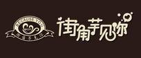 街角遇见你餐饮logo设计
