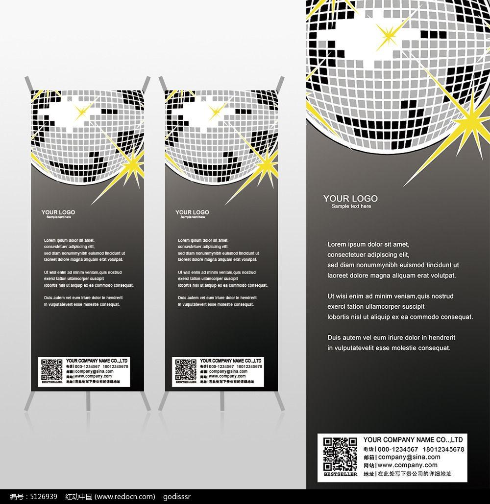 经典黑白ktvx展架背景psd模板