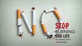 禁止吸烟PSD公益海报