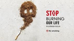 禁止吸烟海报海报