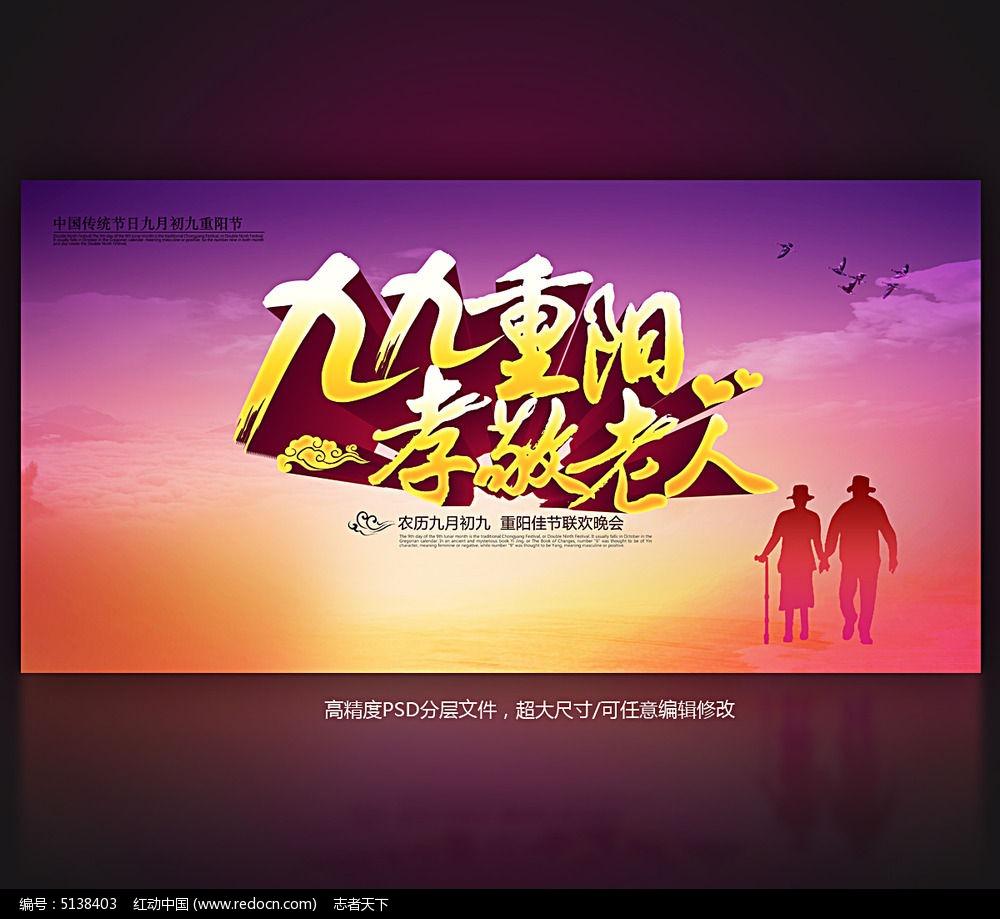 九九重阳孝敬老人重阳节海报设计