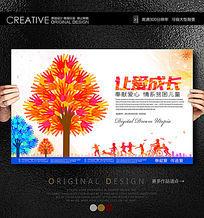 救助贫困灾区儿童海报设计