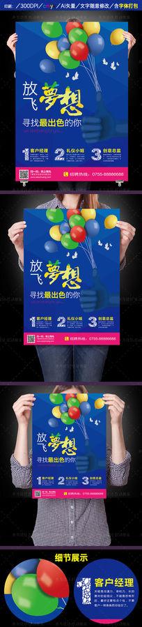 蓝色二维码创意招聘海报设计