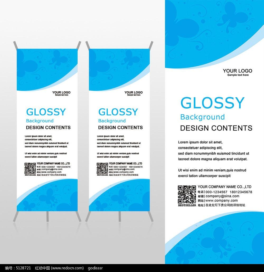 蓝色蝴蝶化妆品教育x展架背景psd模板