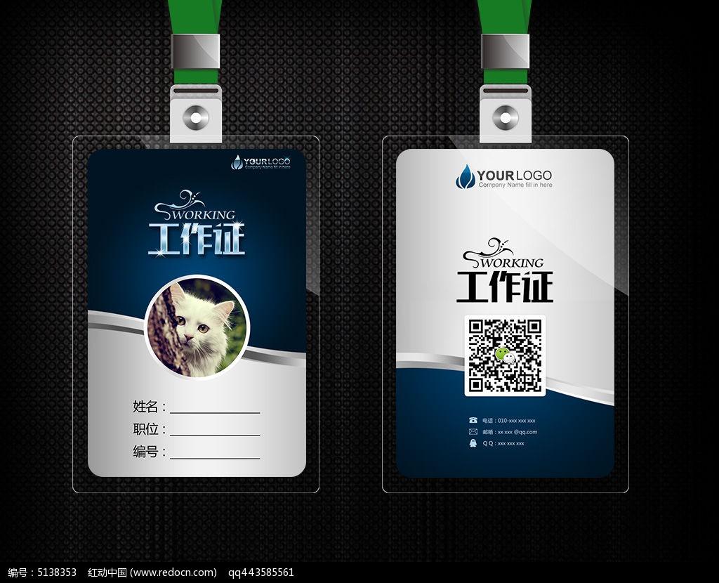 工作证设计模板免费_蓝色质感高端工作证模板下载_红动网