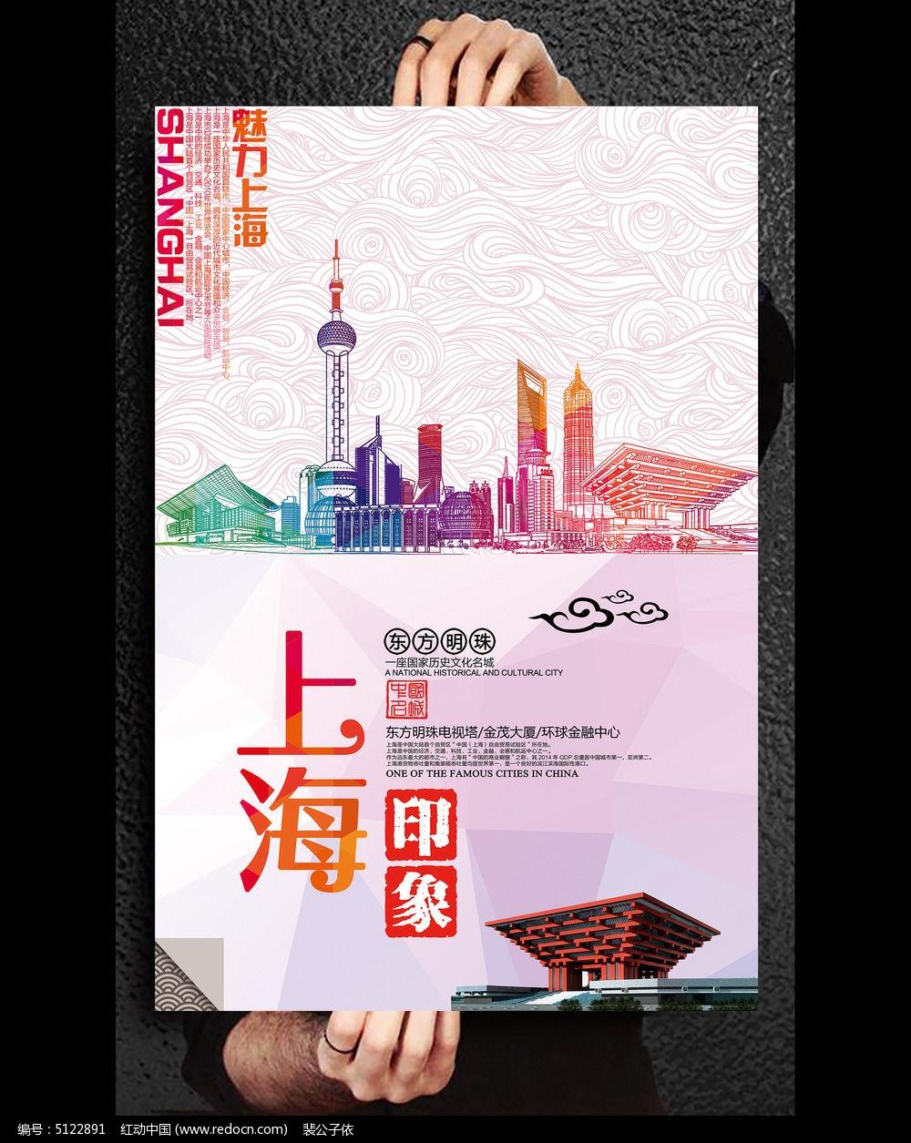 原创设计稿 海报设计/宣传单/广告牌 海报设计 魅力上海印象旅游宣传图片