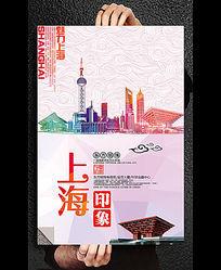 魅力上海印象旅游宣传活动海报