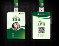 绿色低碳环保节能行业工作证模板设计