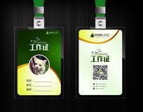 绿色高档工作证模板设计