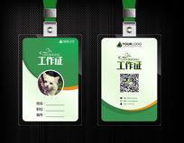 绿色it科技工作证模板设计