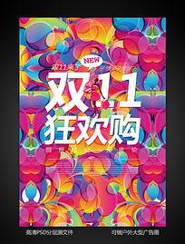 唯美炫彩创意双11狂欢购宣传海报
