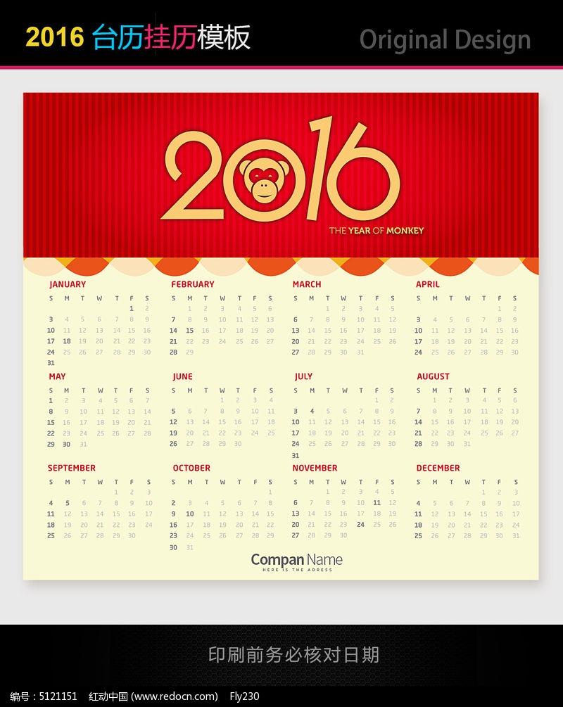 中国风2016猴年挂历日历素材模板图片