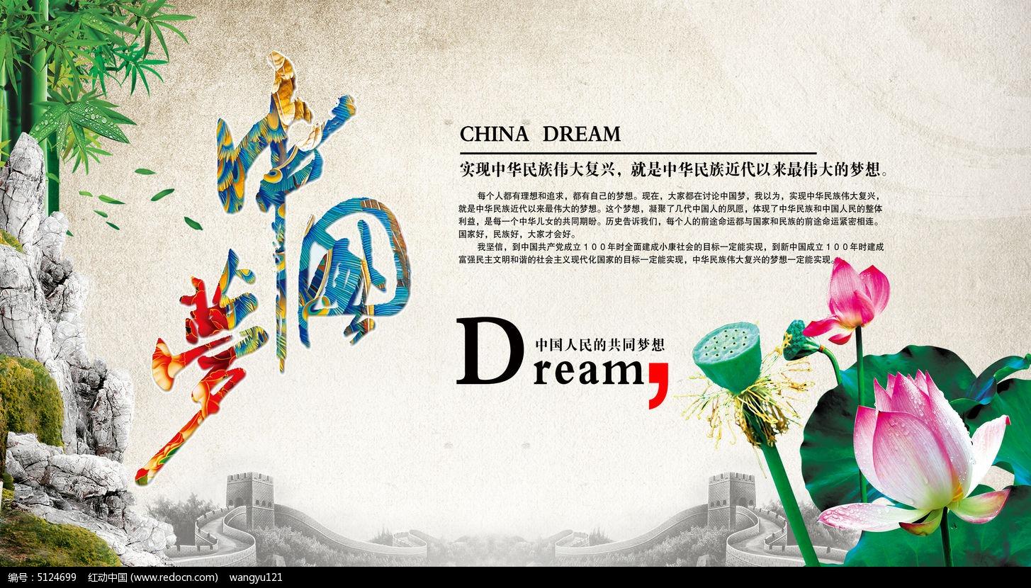 中国梦广告海报模板
