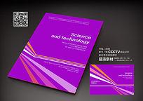 紫色线条商务封面