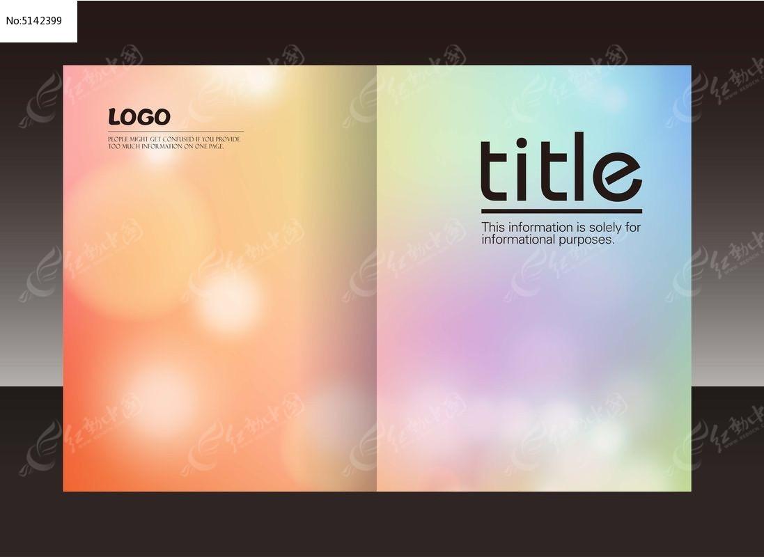 彩色简洁画册封面设计图片