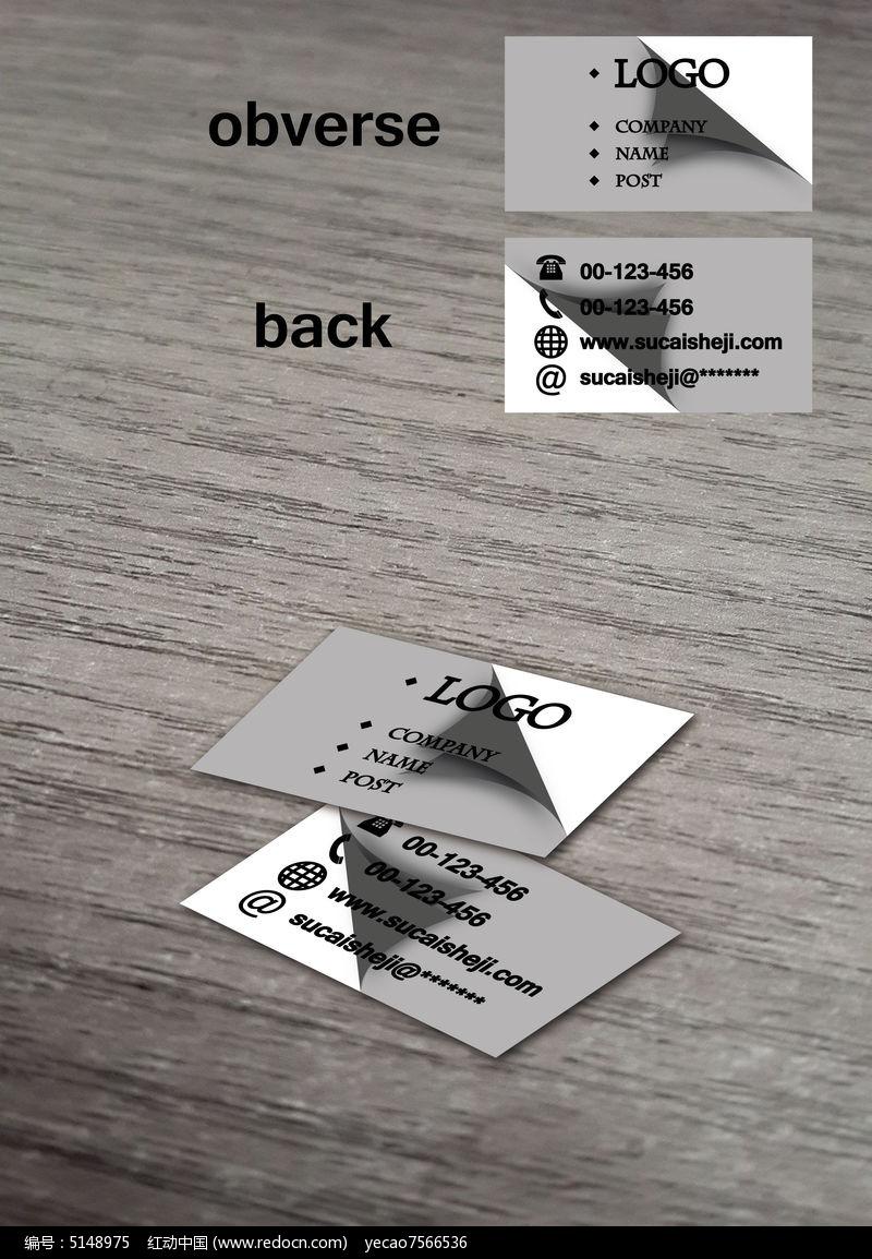 个性翻页设计立体感名片模板