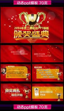 红色大气2016年会颁奖典礼公司PPT