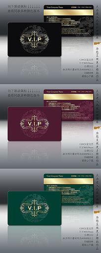 简洁高端VIP卡设计模板