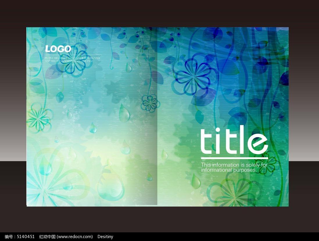 蓝色花纹艺术画册封面设计图片