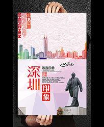 魅力深圳旅游公司宣传海报设计