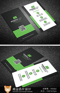 绿色经典商务名片