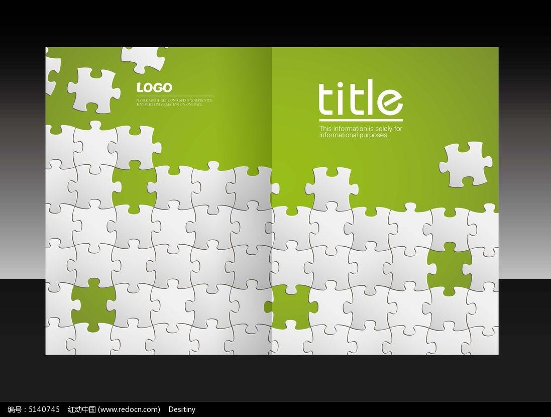 绿色拼图创意画册封面设计