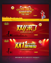 淘宝2015双11促销海报设计
