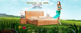 淘宝家具实木床促销宣传海报模板