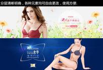淘宝女性文胸内衣海报设计