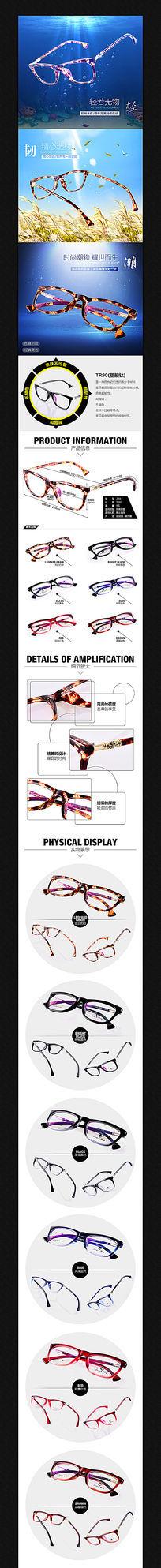 淘宝装饰眼镜详情页描述图